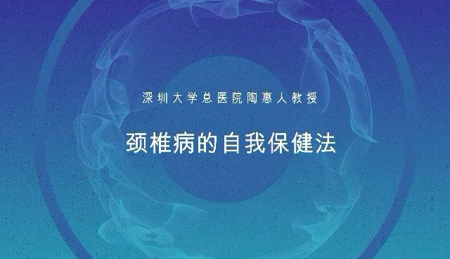 颈椎病的自我保健——陶惠人教授