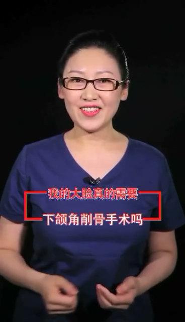 """""""大脸妹""""如何判断是否需要下颌角手术"""