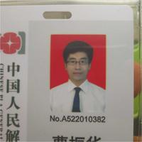 曹振华医生