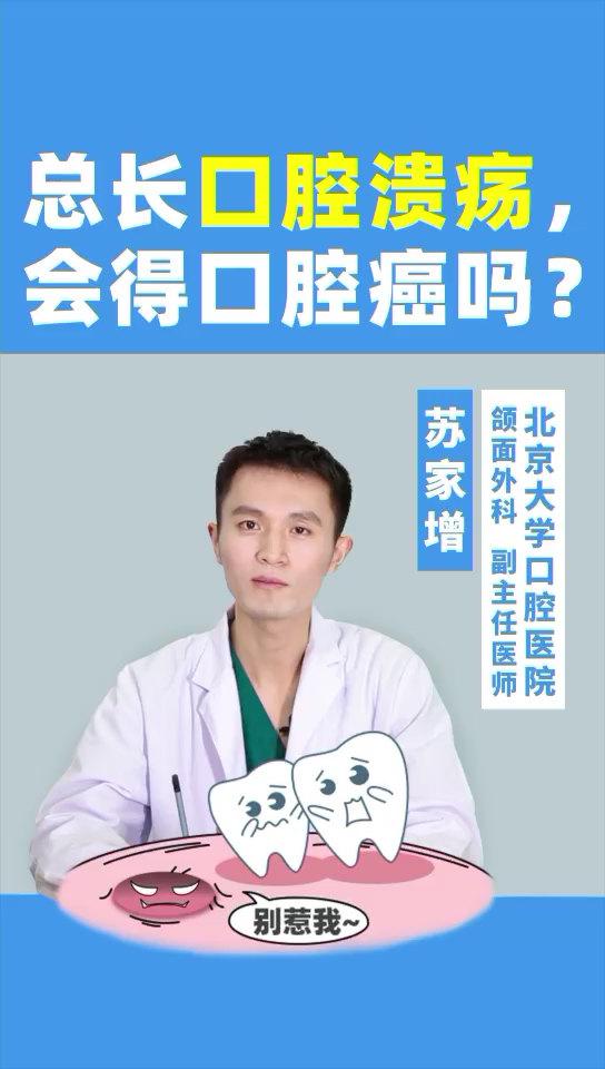 总长口腔溃疡,会得口腔癌吗?