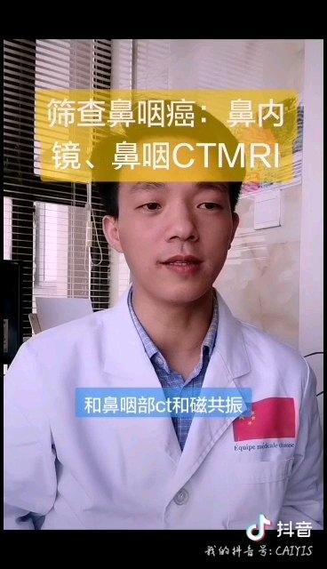 筛查鼻咽癌,鼻内镜、鼻咽部CT. MRI