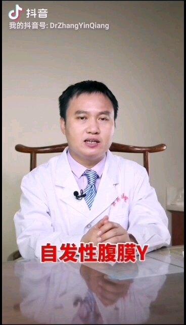 警惕自发性腹膜炎