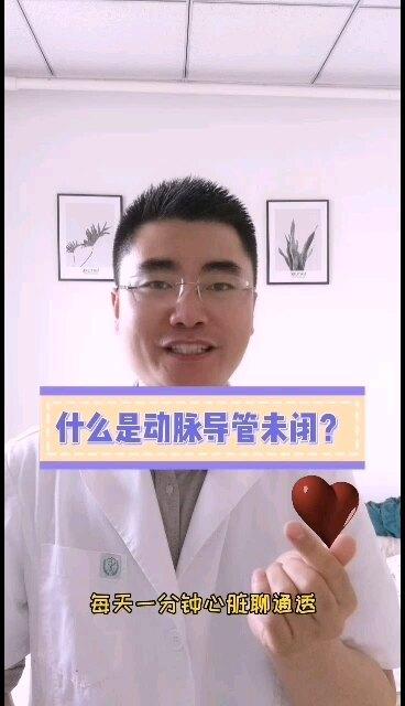 什么是动脉导管未闭?