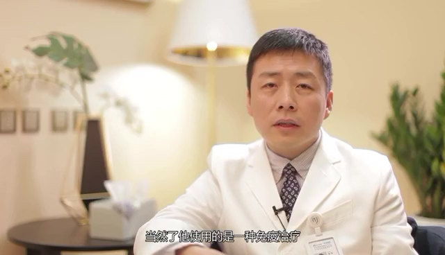 魏则西事件中的免疫治疗是怎么回事?