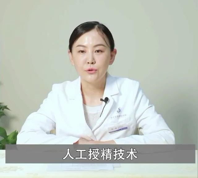 助孕技术-监测排卵与人工授精