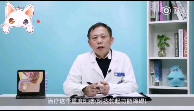 阴茎假体手术怎么做,适用于哪些人?