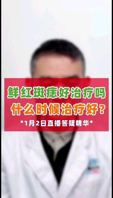 鲜红斑痣好治疗吗?什么时候治疗好?董欣竞医生 直播答疑(059期)