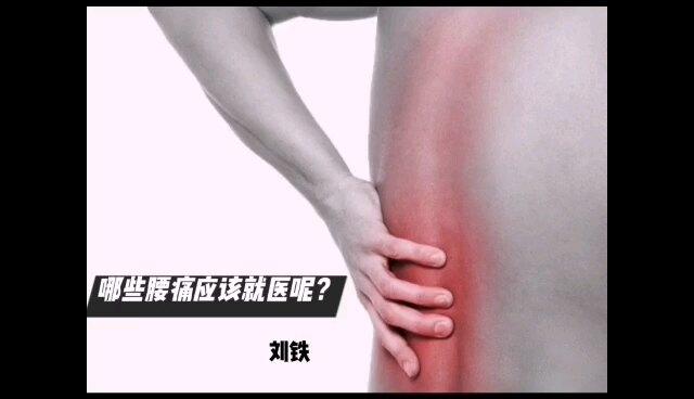 哪些腰痛不能拖,应该立即就医呢?
