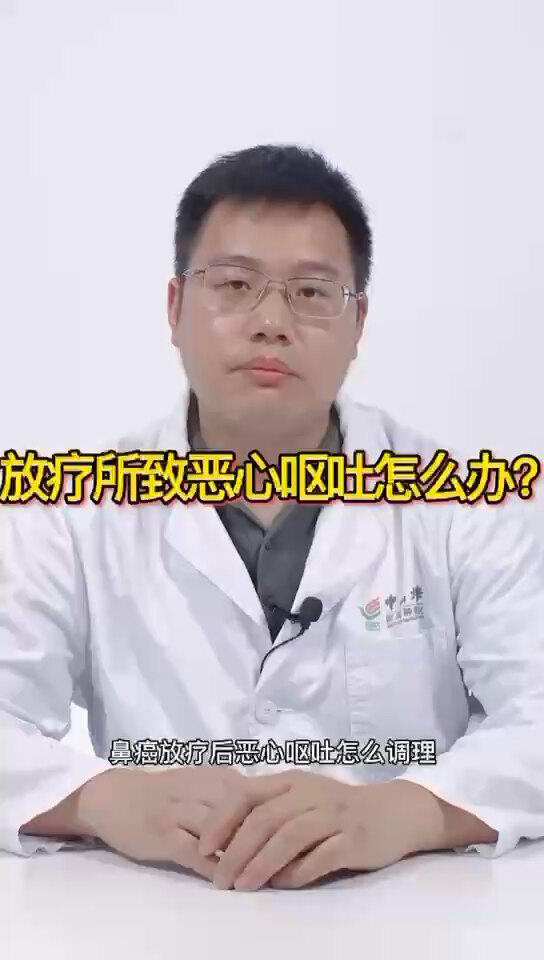 鼻咽癌放化疗恶心呕吐的处理