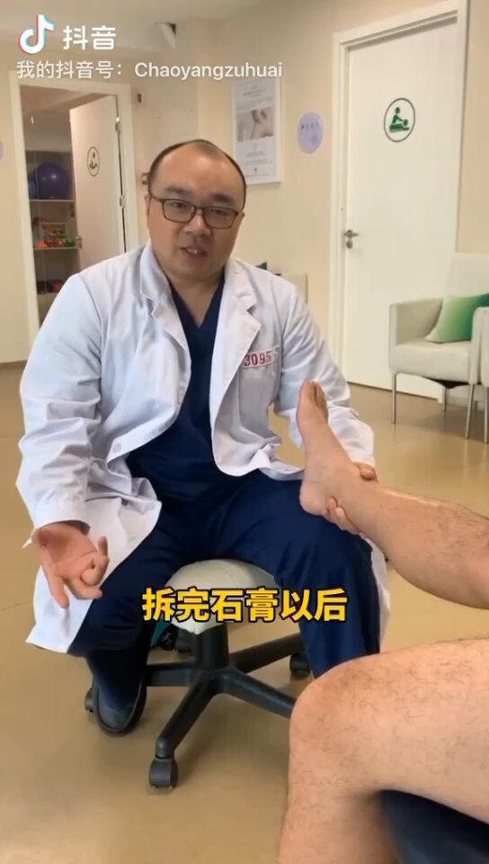 踝关节康复训练-1