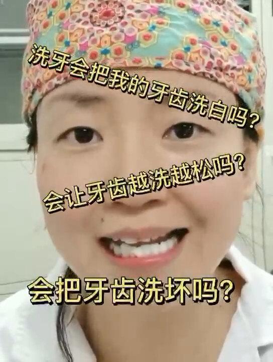 牙周牙龈炎大揭密。洗牙能把牙洗白么?会把牙洗松么?牙缝会越洗越大么?怎么样整齐又洁白呢