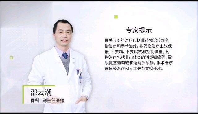 2. 骨关节炎该怎么治疗