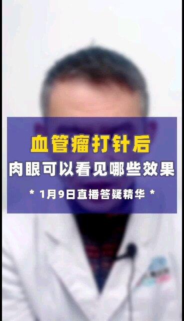 血管瘤打针后肉眼可看见哪些效果?董欣竞医生 直播答疑(065期)