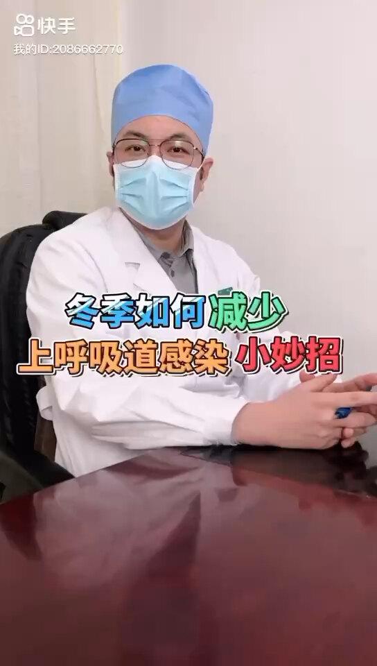 """冬季预防上呼吸道感染的""""小妙招"""""""