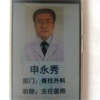 申永秀_好大夫在线